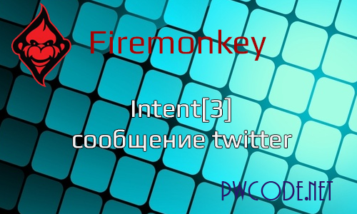 Delphi(Firemonkey)/Intent[3]сообщение twitter
